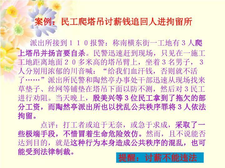 案例:民工爬塔吊讨薪钱追回人进拘留所