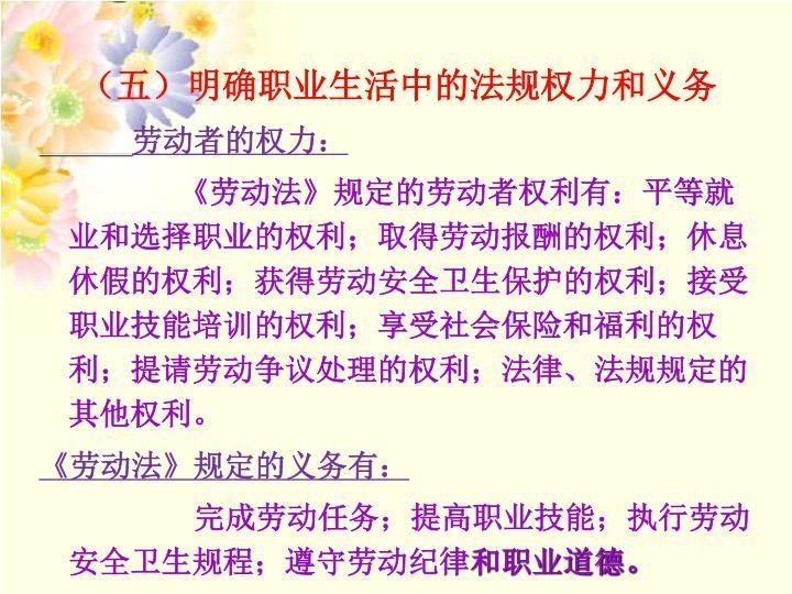(五)明确职业生活中的法规权力和义务