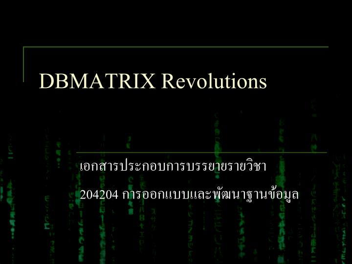 Dbmatrix revolutions