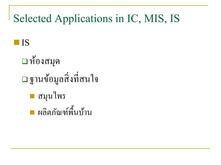 Selected Applications in IC, MIS, IS