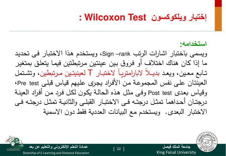 إختبار ويلكوكسون