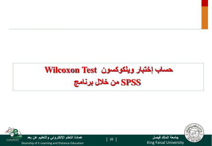حساب إختبار ويلكوكسون