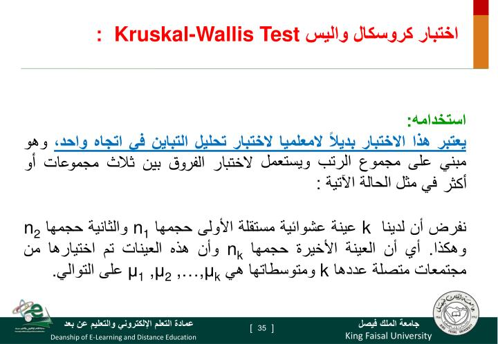 اختبار كروسكال واليس