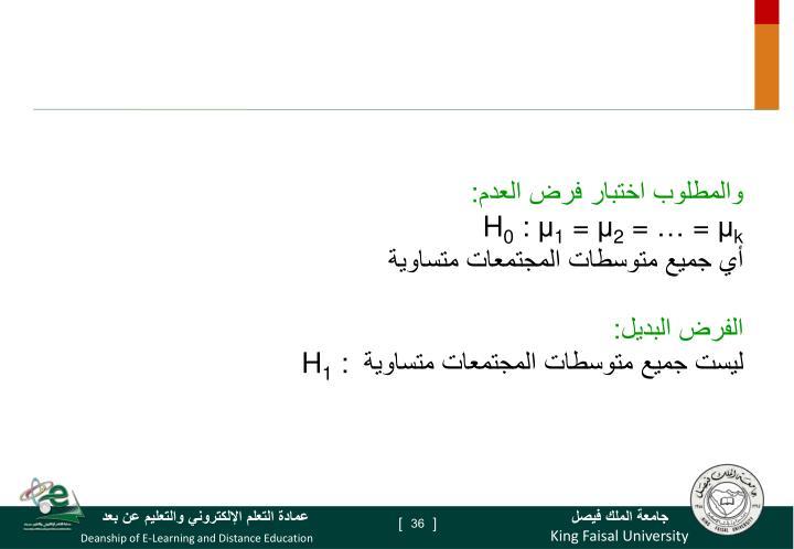 والمطلوب اختبار فرض العدم: