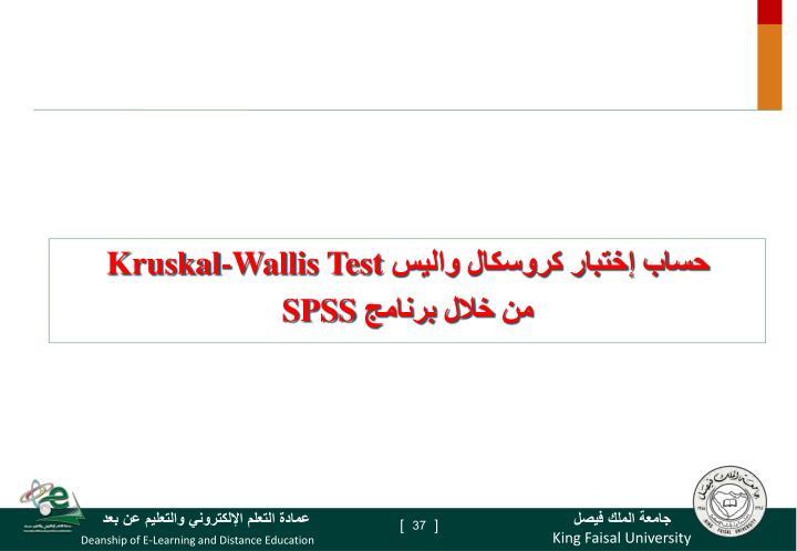 حساب إختبار كروسكال واليس