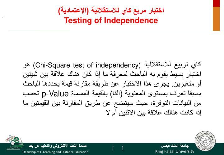 اختبار مربع كاي للاستقلالية (الإعتمادية)