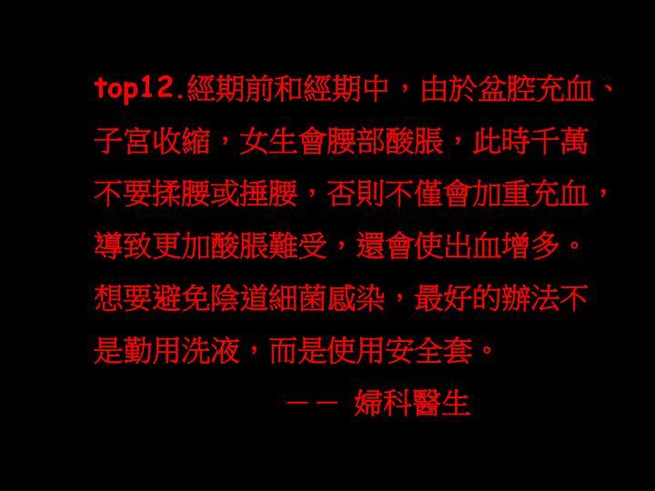 top12.