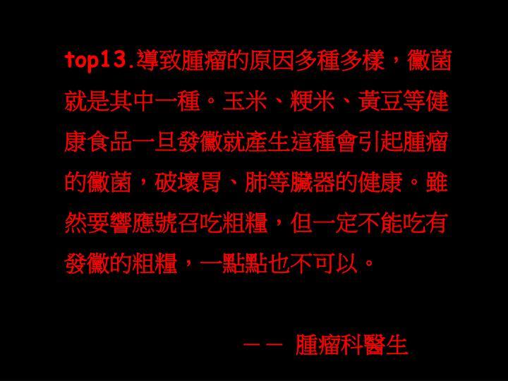 top13.