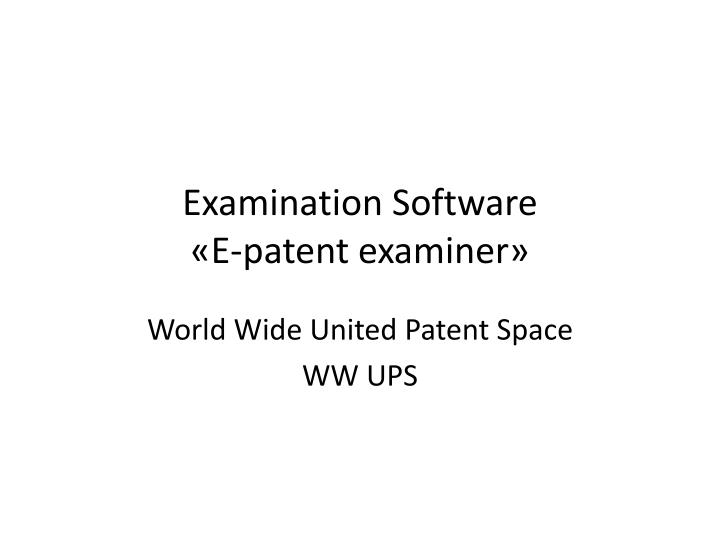 Examination software e patent examiner