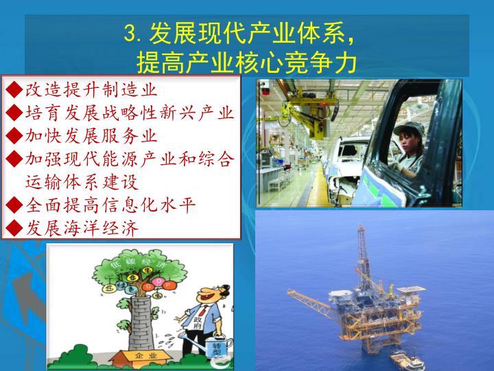 ◆改造提升制造业