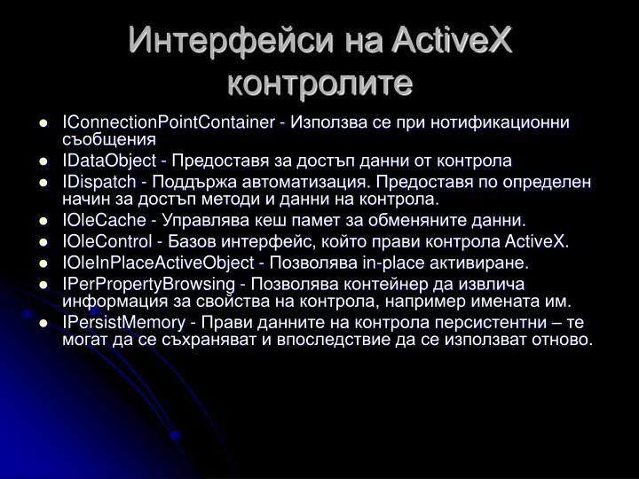 Интерфейси на ActivеX контролите