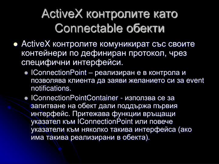 ActiveX контролите като Connectable обекти