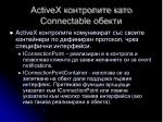 activex connectable