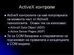 activex1