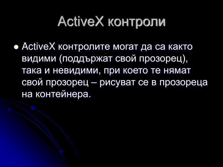 ActiveX контроли
