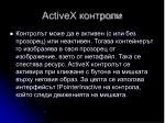 activex4