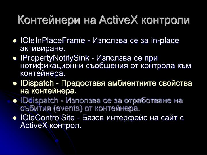 Контейнери на ActiveX контроли