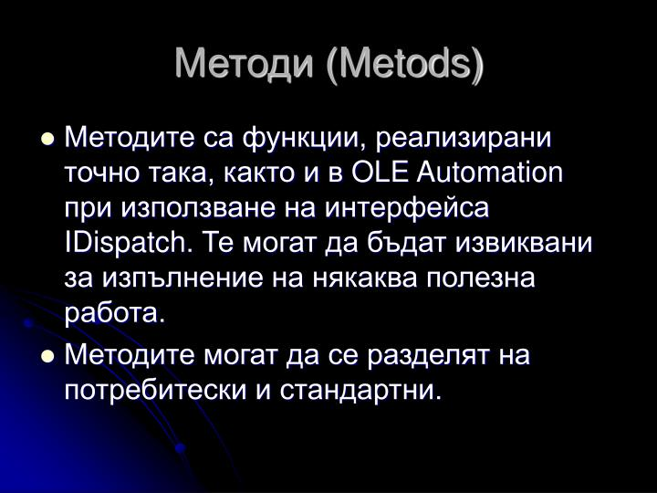 Методи (