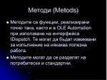 metods