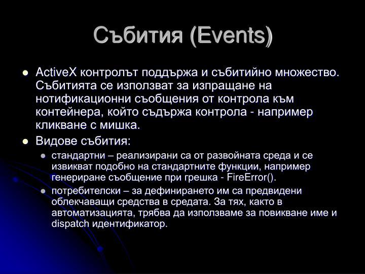 Събития (Е