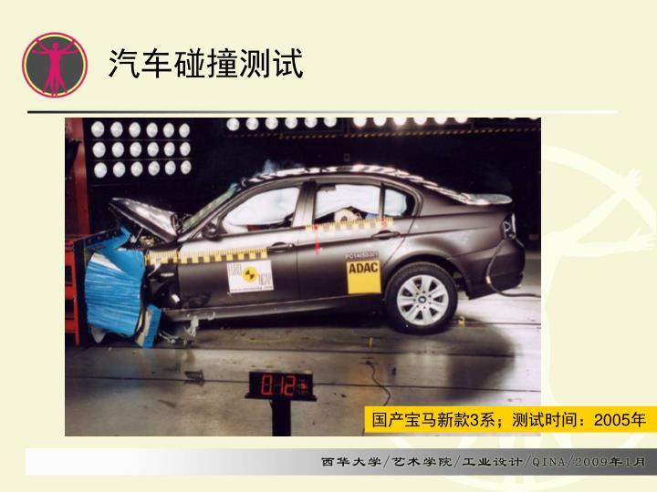 汽车碰撞测试
