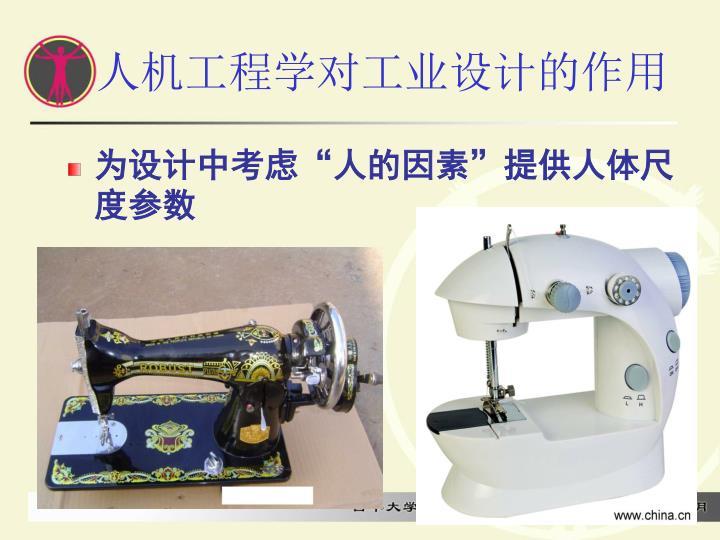 人机工程学对工业设计的作用