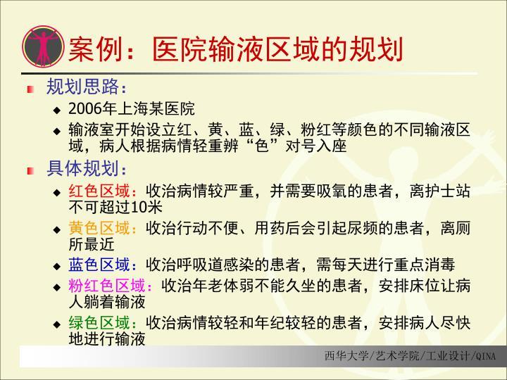 案例:医院输液区域的规划