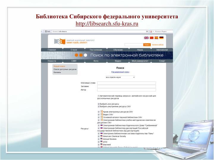 Библиотека Сибирского федерального университета