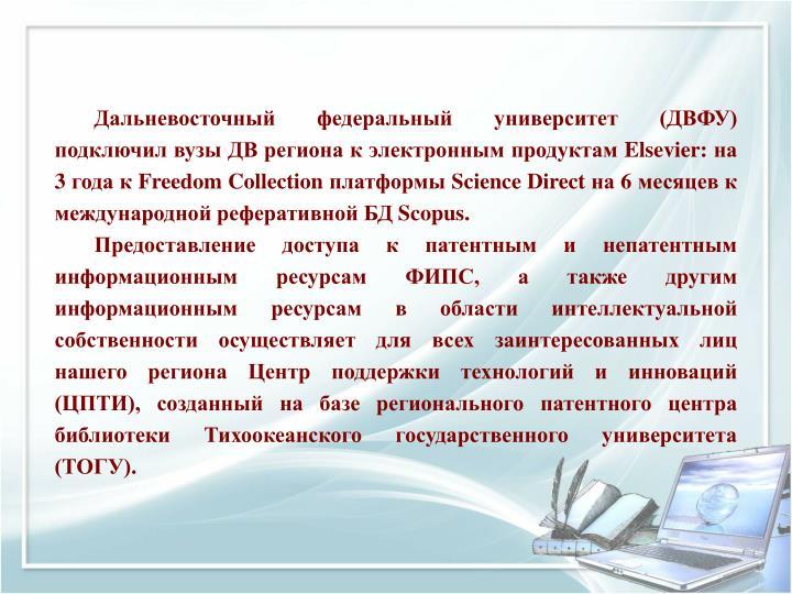 Дальневосточный федеральный университет (ДВФУ) подключил вузы ДВ региона к электронным продуктам
