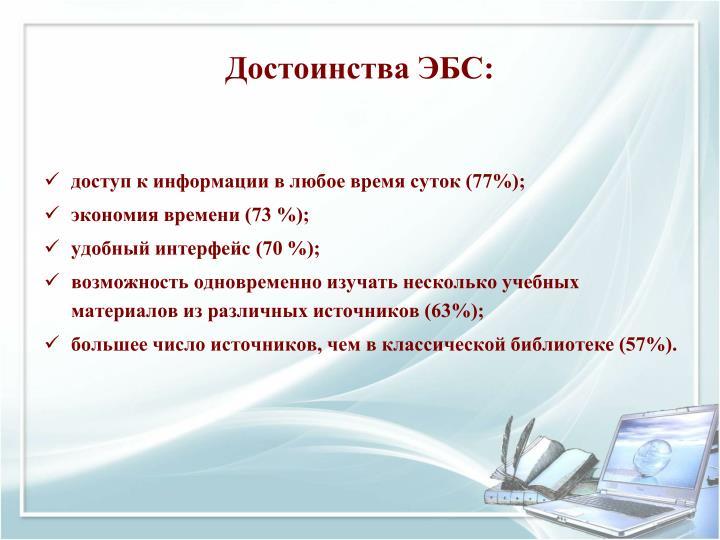 Достоинства ЭБС: