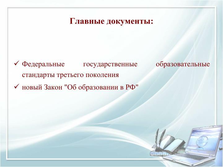 Главные документы: