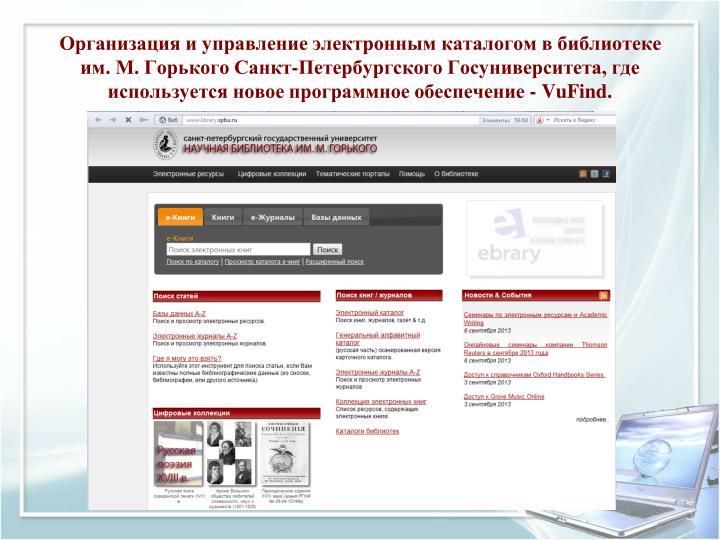 Организация и управление электронным каталогом в библиотеке им. М. Горького Санкт-Петербургского Госуниверситета, где используется новое программное обеспечение - VuFind.