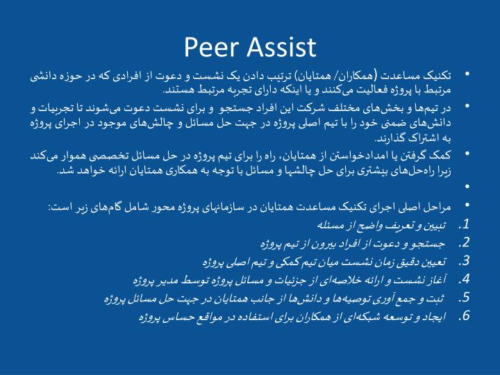 Peer Assist