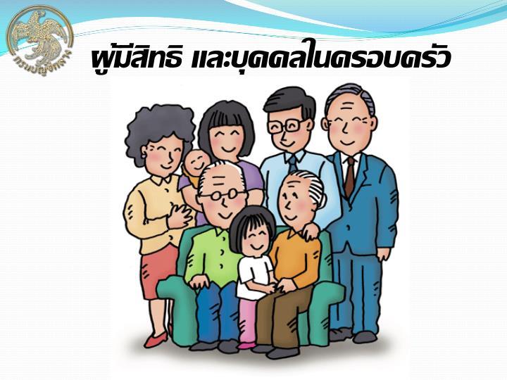 ผู้มีสิทธิ และบุคคลในครอบครัว