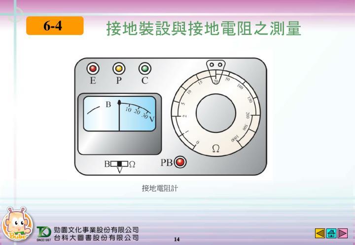接地裝設與接地電阻之測量
