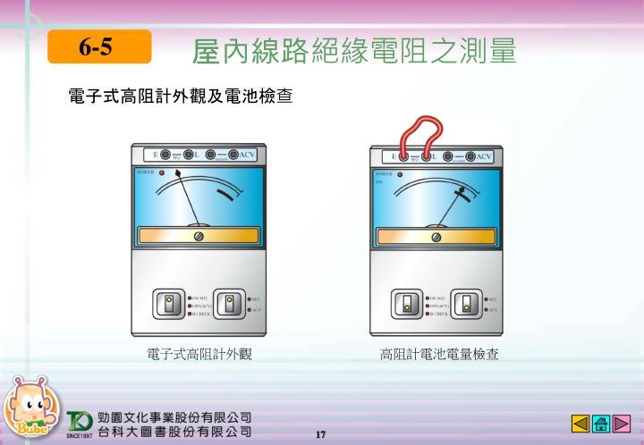屋內線路絕緣電阻之測量