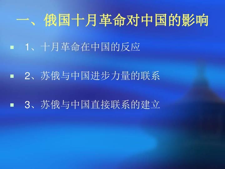 一、俄国十月革命对中国的影响