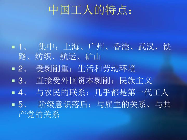 中国工人的特点: