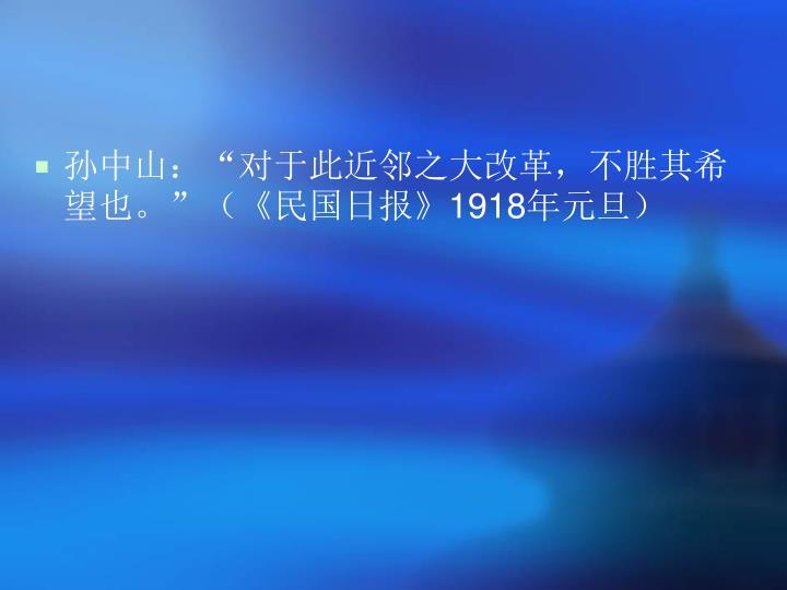 """孙中山:""""对于此近邻之大改革,不胜其希望也。""""("""