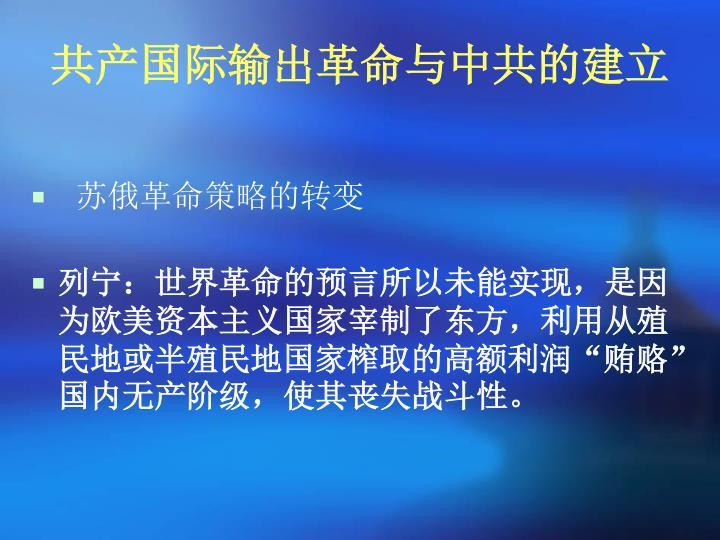 共产国际输出革命与中共的建立