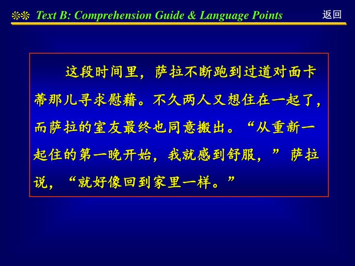 Text B: Comprehension Guide & Language Points