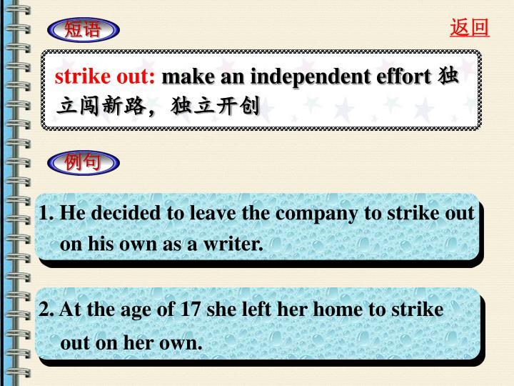 strike out: