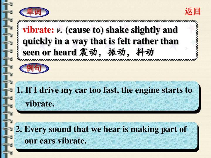 vibrate: