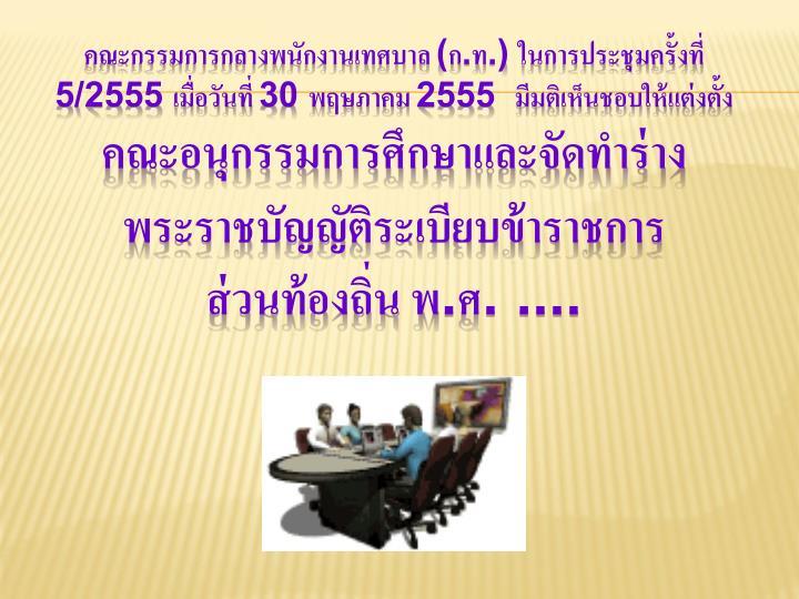 คณะกรรมการกลางพนักงานเทศบาล (
