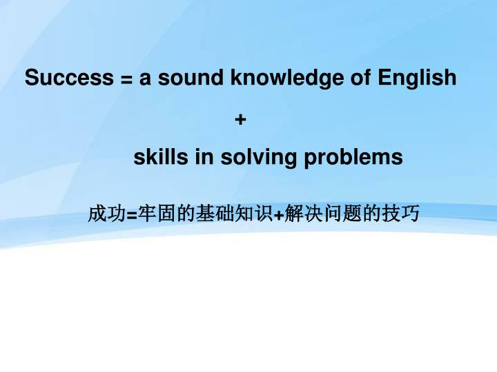 Success = a sound knowledge of English