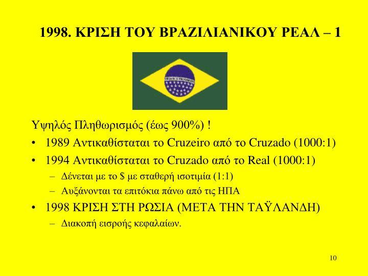 1998. ΚΡΙΣΗ ΤΟΥ ΒΡΑΖΙΛΙΑΝΙΚΟΥ ΡΕΑΛ – 1