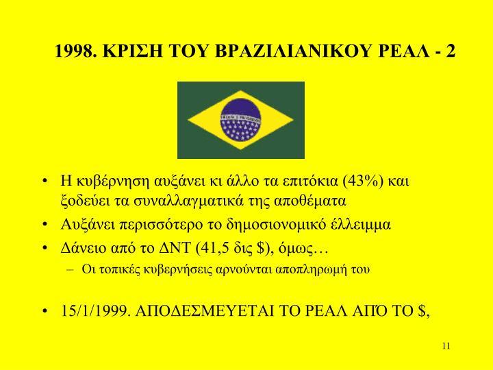 1998. ΚΡΙΣΗ ΤΟΥ ΒΡΑΖΙΛΙΑΝΙΚΟΥ ΡΕΑΛ - 2