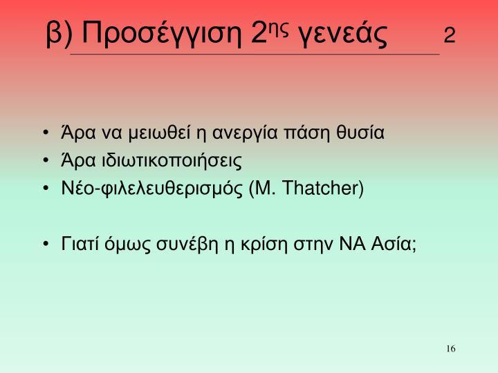 β) Προσέγγιση 2