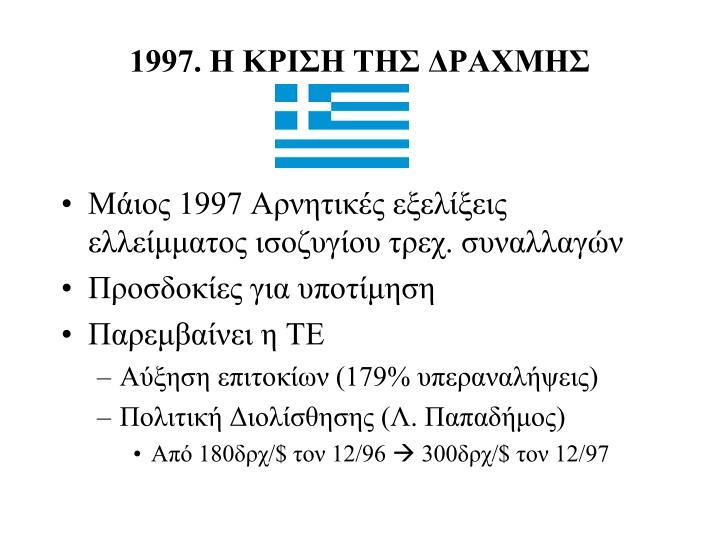 1997. Η ΚΡΙΣΗ ΤΗΣ ΔΡΑΧΜΗΣ