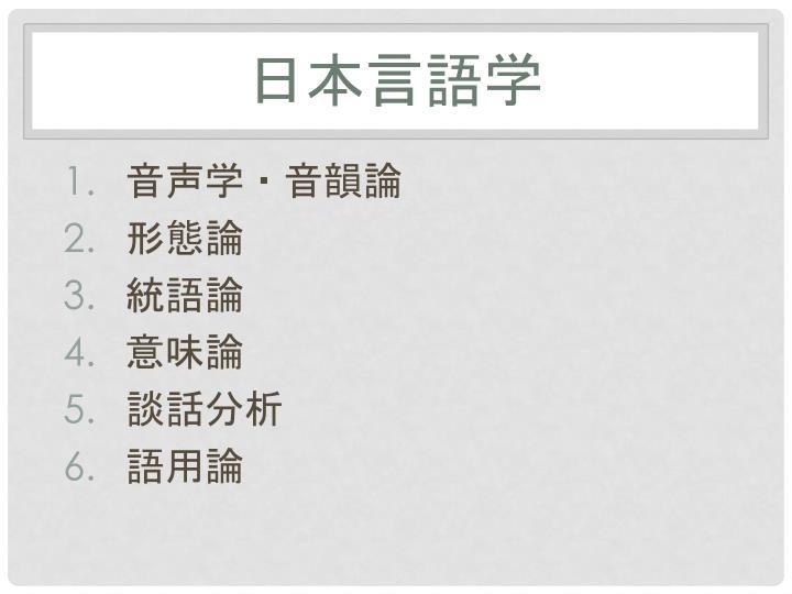 日本言語学
